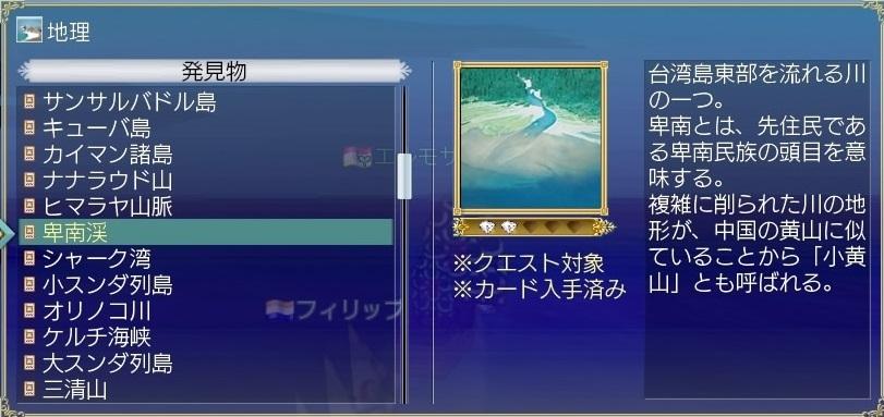 大航海時代 Online_340