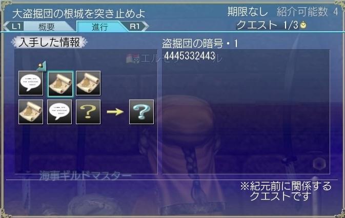 大航海時代 Online_410