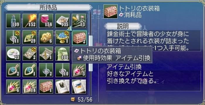 大航海時代 Online_542