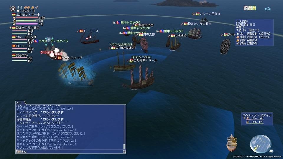 大航海時代 Online_843