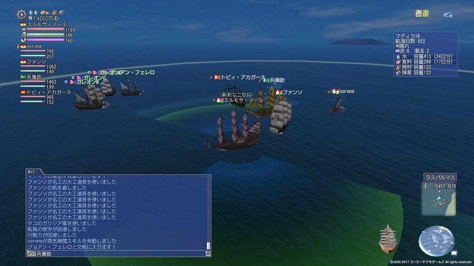 大航海時代 Online_808