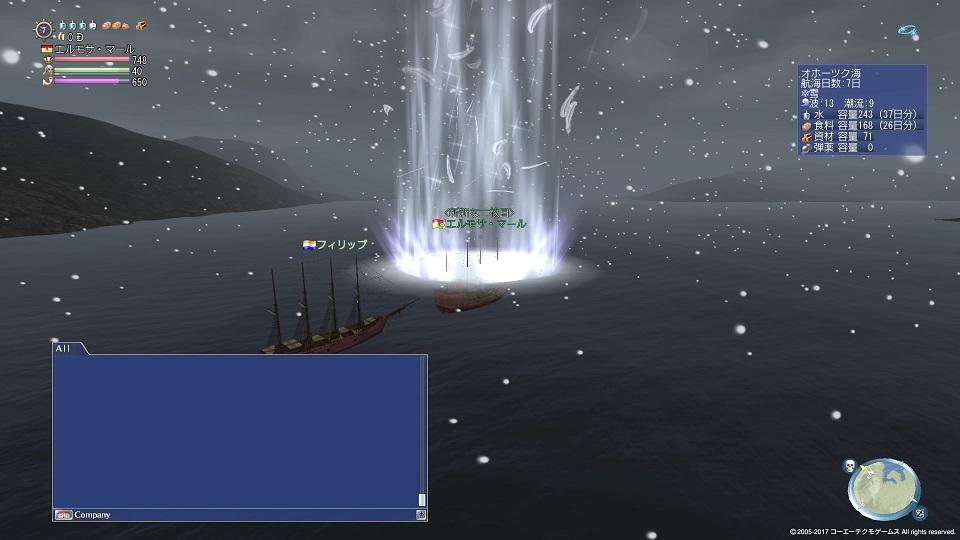 大航海時代 Online_878