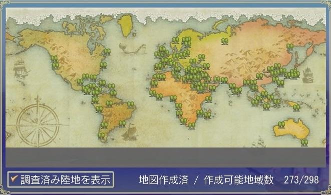大航海時代 Online_926