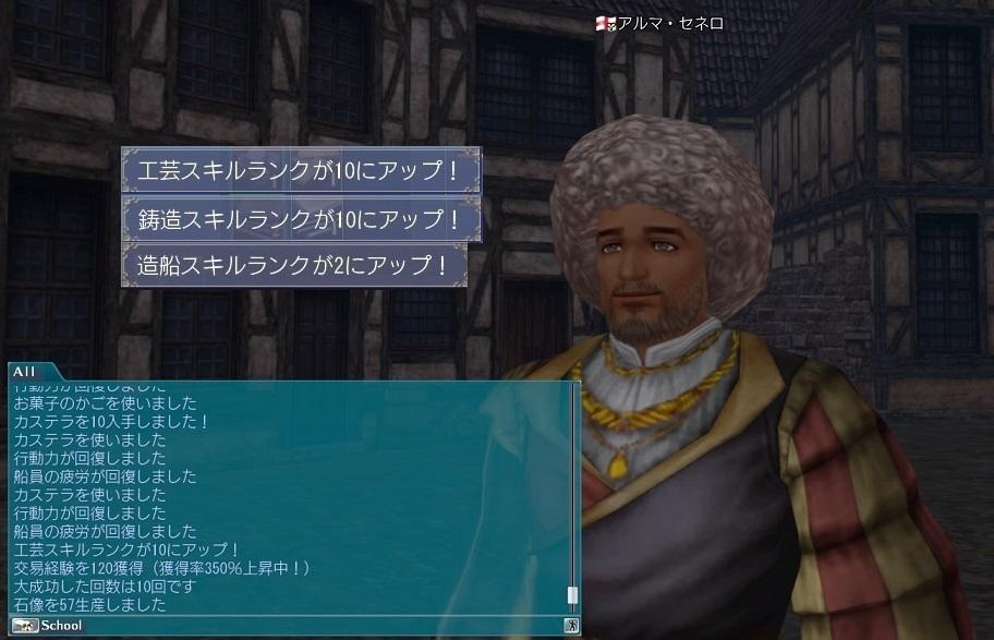 大航海時代 Online_980