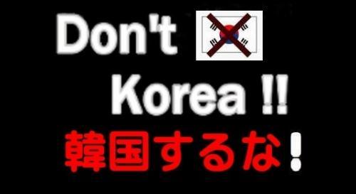 Don't+Korea_convert_20150301071423