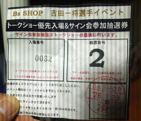 吉田一将イベント抽選券