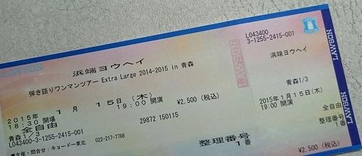 20150115g.jpg