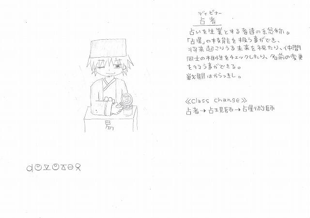 兵種夢想(43a)