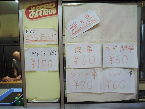 橋本鳥肉店