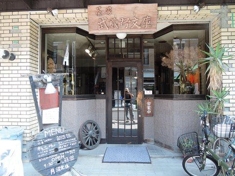 武蔵野文庫