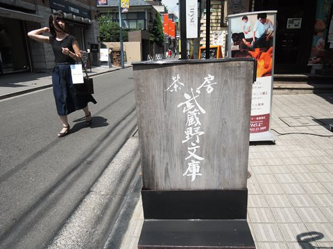 武蔵野文庫①