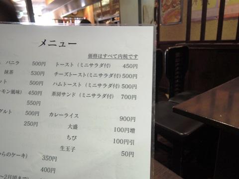 武蔵野文庫②