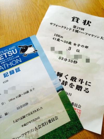 2015.8.17.士別マラソン3