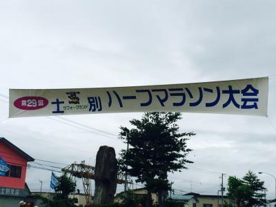 2015.8.17.士別マラソン2