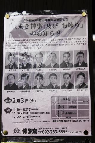 20150202mamemakijizen1.jpg