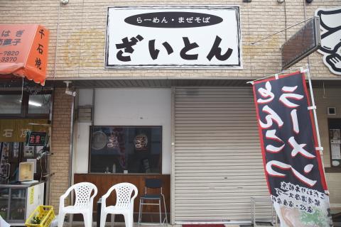 20150205zaitonoyasumi.jpg