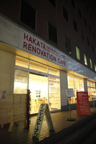 20150207hakatarenovationcafe.jpg