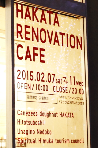 20150207hakatarenovationcafeup.jpg