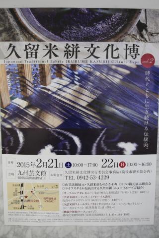 20150210kurumekasuribunkahaku.jpg
