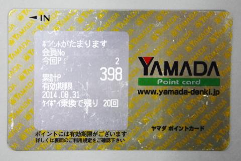20150224yamadacard.jpg