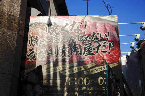 20150226yakiniku.jpg