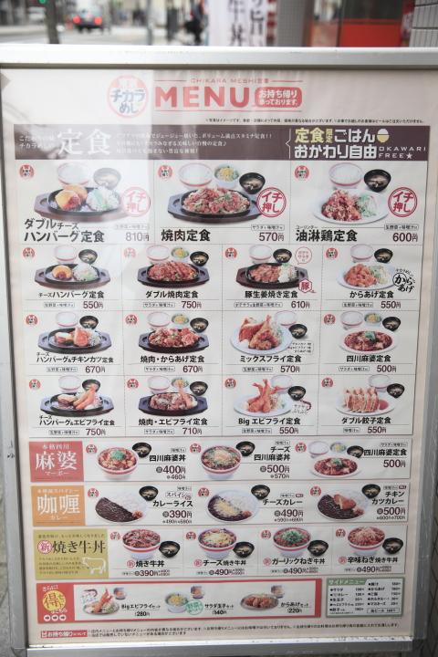 20150302tokyochikarameshimenu.jpg