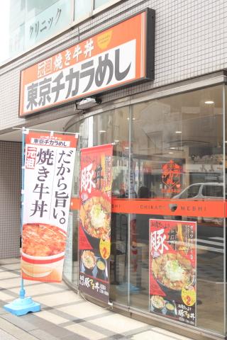20150302tokyochikarameshimise.jpg