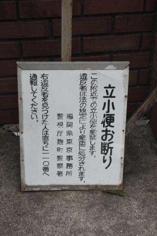 20150303fukuokakaikankanban.jpg