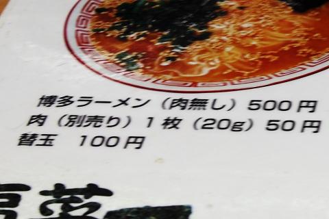 20150810yamakasaramenprice.jpg