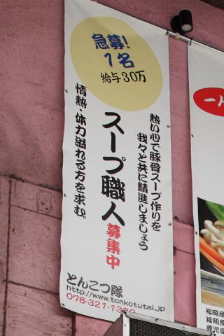 20150810yamakasaramensoup.jpg