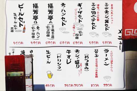 fukuyoshiteimenu20150103.jpg