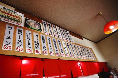 miyoshiramenmenu20141230.jpg