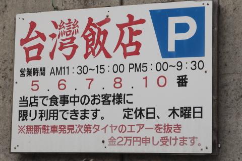 taiwanhantenparking.jpg