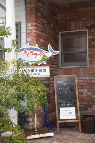 yunomaesyokudomise.jpg