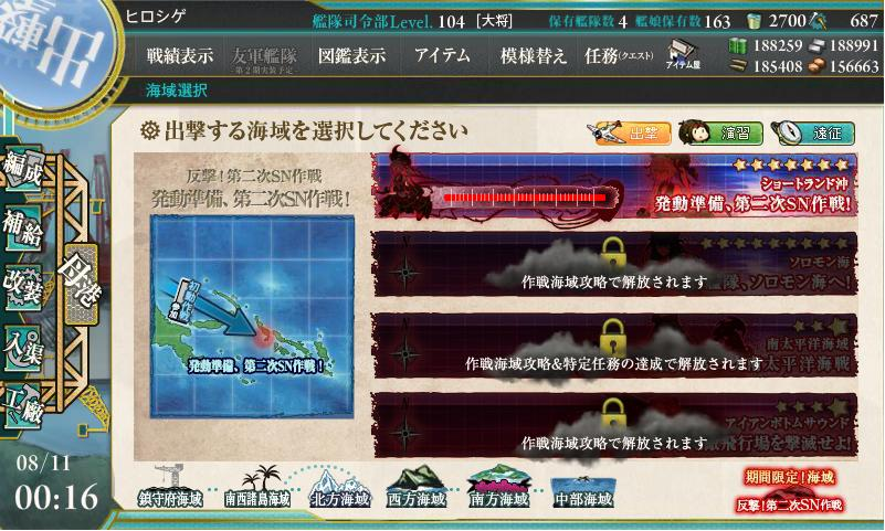 艦隊これくしょん夏イベント 反撃!第二次SN作戦開始