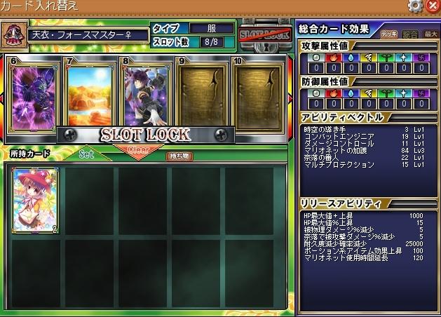 イリスカード鎧装備2