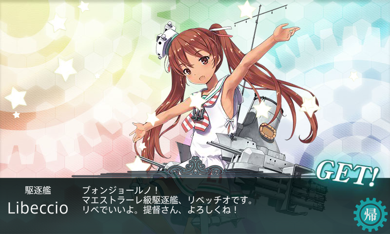 kancolle_20150815-131913382.png