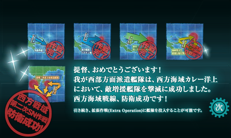 kancolle_20150815-132004880.png