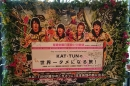 20150810タメ旅ポスター
