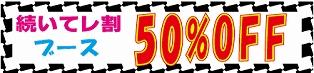 50OFF_201508151418342c1.jpg