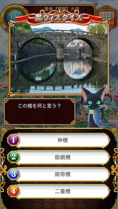 この橋を何と言う?