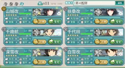 20150811艦これE-1決戦支援編成