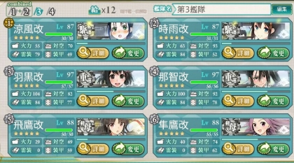 20150811艦これE-2道中支援編成