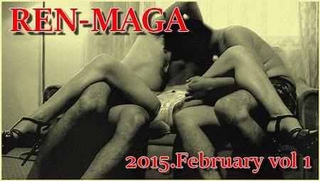 RENマガ  2015 2月号vol①