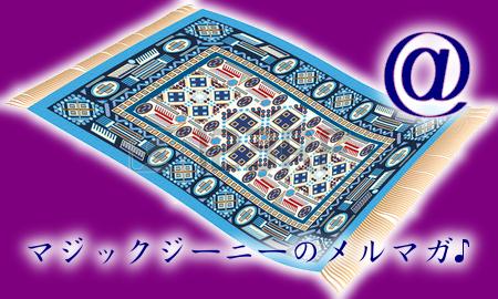 魔法の絨毯メルマガ