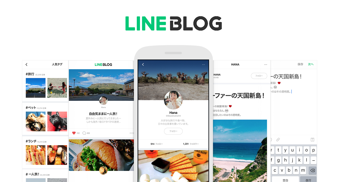 lineblogapp_20161114_image.png