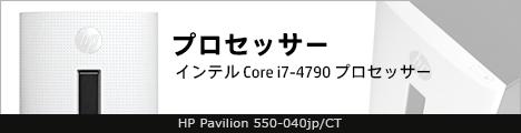 468x110_HP Pavilion 550-040jp_プロセッサー_01a