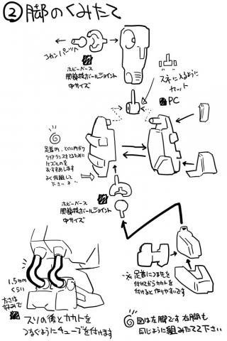 ガンステイド組み立て図p04
