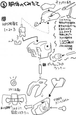 ガンステイド組み立て図p05
