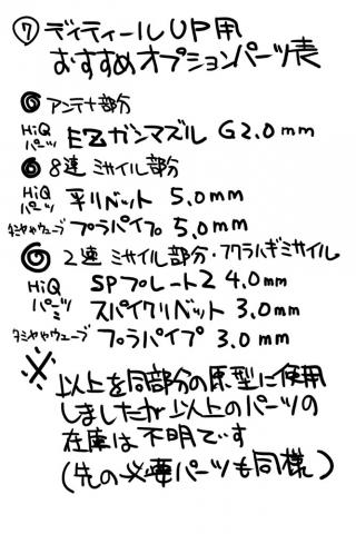 ガンステイド組み立て図p09